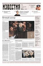 Известия 12-2020 ( Редакция газеты Известия  )