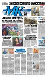 МК Московский Комсомолец 14-2020 ( Редакция газеты МК Московский Комсомолец  )