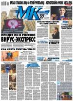 МК Московский Комсомолец 15-2020 ( Редакция газеты МК Московский Комсомолец  )