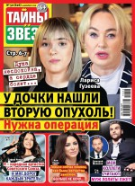 Тайны звезд №50/2019