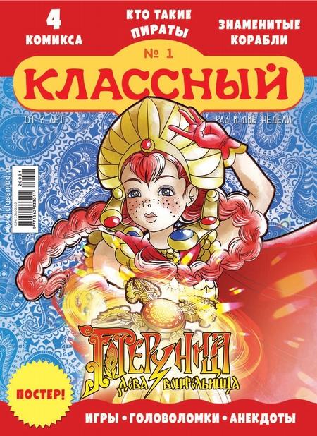 Классный журнал №01/2020