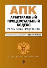 Арбитражный процессуальный кодекс Российской Федерации. Текст с изм. и доп. на 2 февраля 2020 г
