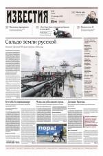 Известия 15-2020 ( Редакция газеты Известия  )