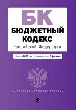 Бюджетный кодекс Российской Федерации. Текст с изм. и доп. на 2020 г