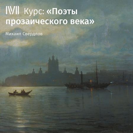 Лекция «Любовь в жизни и лирике Ф. И. Тютчева»