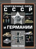 Вооруженные силы СССР и Германии 1939–1945