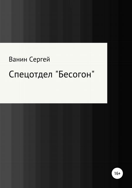 Спецотдел «Бесогон»