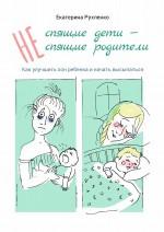 (Не) спящие дети– (не) спящиеродители. Как улучшить сон ребенка иначать высыпаться