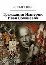 Гражданин Империи Иван Солоневич
