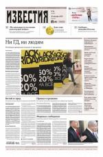 Известия 16-2020 ( Редакция газеты Известия  )