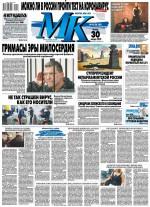 МК Московский Комсомолец 18-2020 ( Редакция газеты МК Московский Комсомолец  )