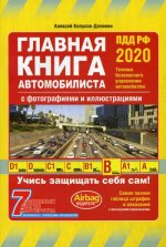 Главная книга автомобилиста 2020 (с последними изменениями и дополнениями)