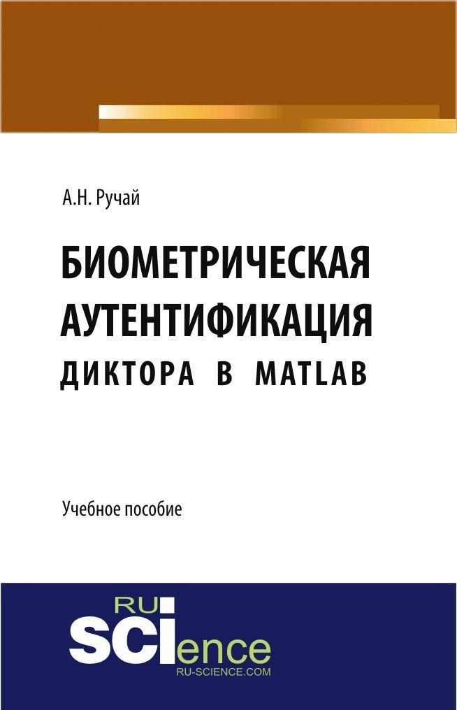 Биометрическая аутентификация диктора в MATLAB. Учебное пособие