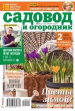 Садовод и Огородник 02-2020 ( Редакция журнала Садовод и Огородник  )