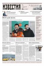 Известия 17-2020 ( Редакция газеты Известия  )