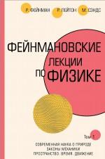 Фейнмановские лекции по физике.Т. I (1 – 2)