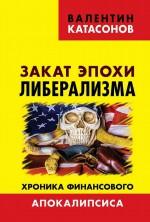 Закат эпохи либерализма. Хроника финансового Апокалипсиса