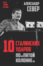 10 сталинских ударов по «пятой колонне»