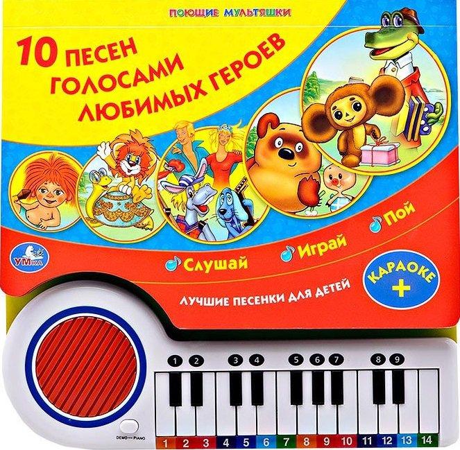"""""""Умка"""". Союзмультфильм. 10 веселых песен. Книга-пианино с 23 клавишами и 10 песенками"""