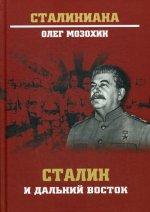 Сталин и Дальний Восток  (12+)