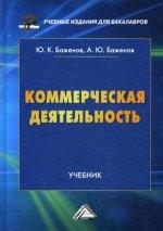 Коммерческая деятельность: Учебник для бакалавров. 2-е изд