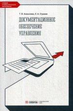 Документационное обеспечение управления: Учебник