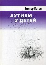 Аутизм у детей. 2-е изд. Доп