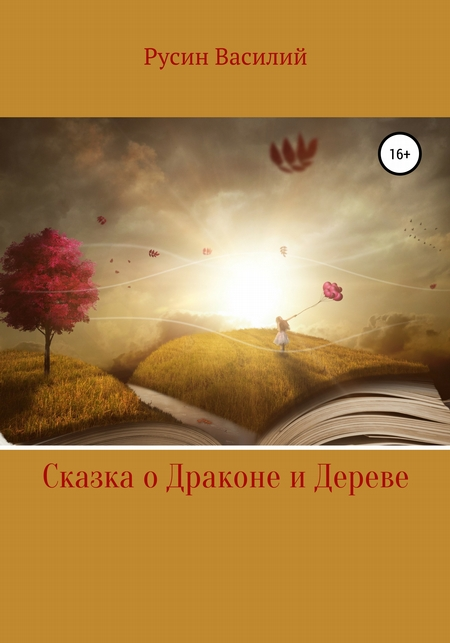Сказка о Драконе и Дереве