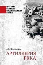 1941-1945 ВИНВ Артиллерия РККА (12+)
