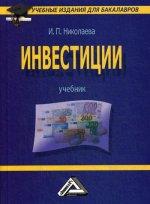 Инвестиции: Учебник для бакалавров. 2-е изд., стер