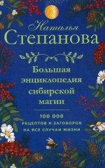 Большая энциклопедия сибирской магии. 100000 рецептов и заговоров на все случаи жизни