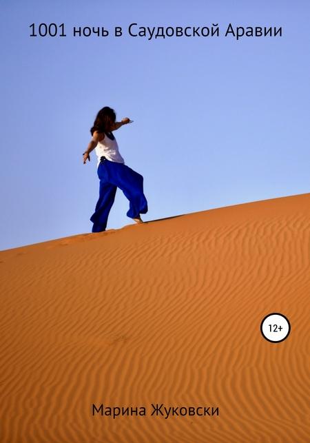 1001 ночь в Саудовской Аравии