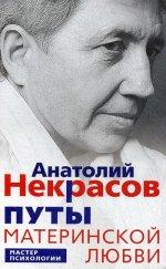 Анатолий Некрасов: Путы материнской любви