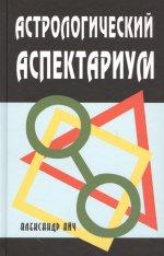Александр Айч: Астрологический аспектариум