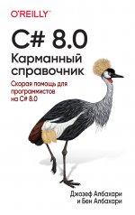 C# 8.0. Карманный справочник