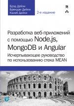 Разработка веб-приложений с помощью Node.js, MongoDB и Angular. Исчерпывающее руководство по использованию стека MEAN.