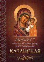 Акафист Пресвятой Богородице в честь иконы Ее Казанская (Благовест)