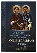 Акафист святым бессребреникам и чудотворцам Косме и Дамиану Римским
