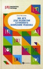 300 игр для развития слухового внимания ребенка. 4-е изд