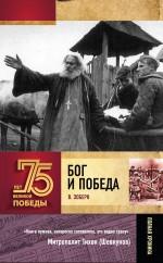 Бог и Победа. Верующие в битвах за Россию