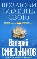 Валерий Синельников: Возлюби болезнь свою. Как стать здоровым, познав радость жизни