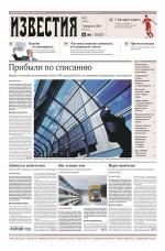 Известия 22-2020 ( Редакция газеты Известия  )
