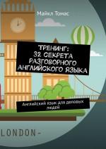 Тренинг: 32секрета разговорного английского языка. Английский язык для деловых людей