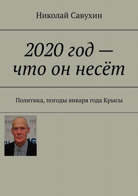 2020год– что он несёт. Политика, погоды января года Крысы