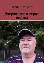 Дзержинск игерои войны ( Владимир Герун  )
