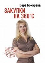 Закупки на360°C ( Вера Бокарева  )