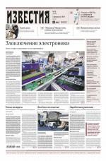 Известия 20-2020 ( Редакция газеты Известия  )