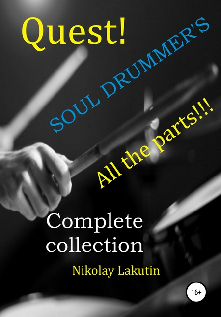 Quest. The Drummer`s Soul. All the parts. Complete collection