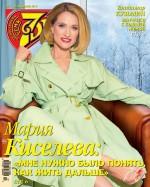 Семь дней ТВ-программа №07/2020