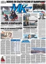 МК Московский Комсомолец 27-2020 ( Редакция газеты МК Московский Комсомолец  )